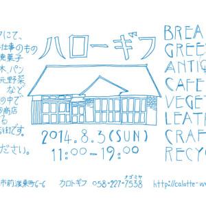 2014HelloGifu