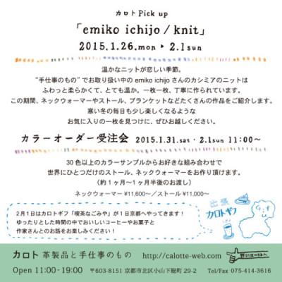 「emiko ichijo」Pick up 2