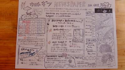 NEWS PAPER 6月号