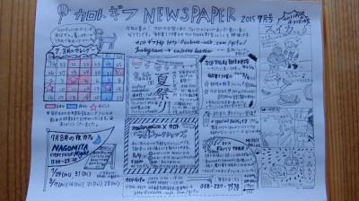 NEWS PAPER 7月20日号