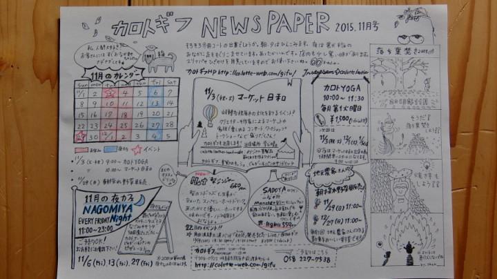 NEWS PAPER 11月号