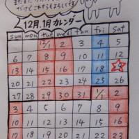 12月1月カレンダー