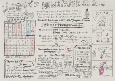 NEWS PAPER 12月1月号