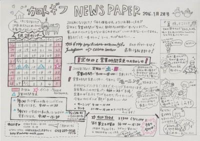 NEWS PAPER 12.1月号