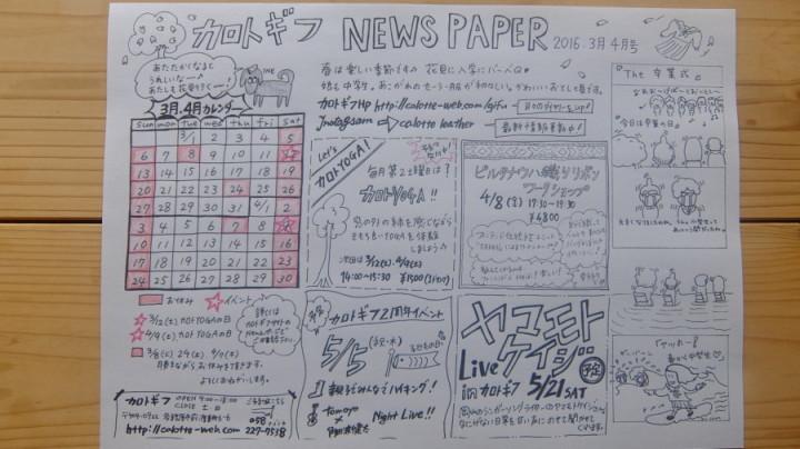 NEWS PAPER 3月4月号