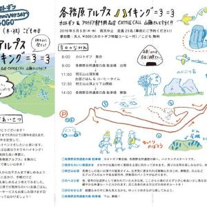 ハイキングパンフ表