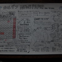 NEWS PAPER7月8月号