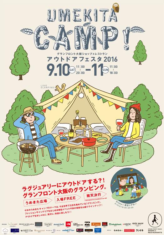 2016UME CAMP_B1_2