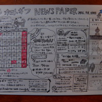 NEWS PAPER 9月10月号
