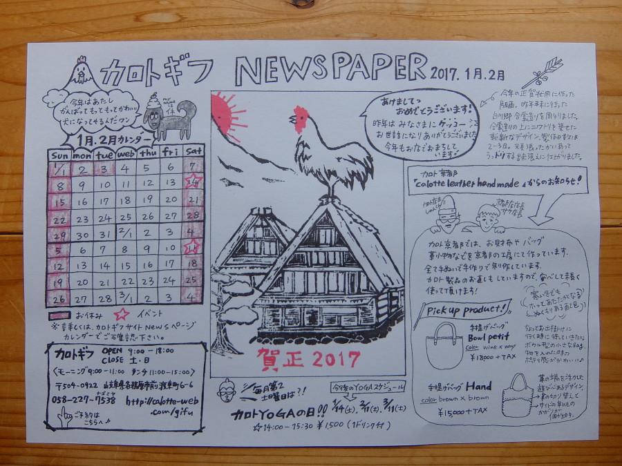 news paper 1月2月 カロトgifu