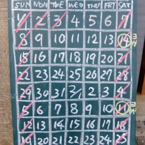 1月2月カレンダー
