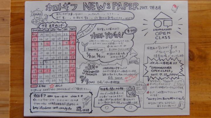 NEWS PAPER 7月8月