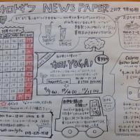 NEWS PAPER 9月10月