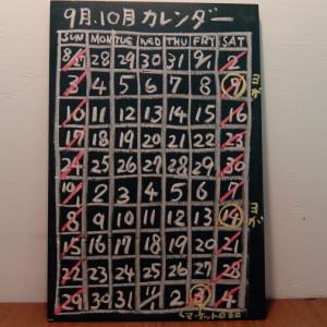 9月10月カレンダー