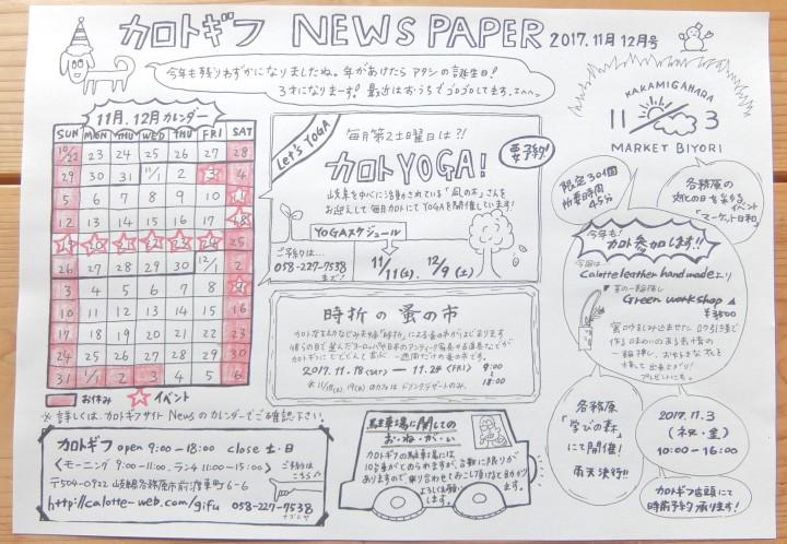 NEWS PAPER 11月12月