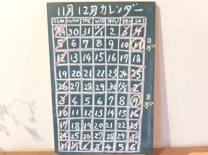 11月12月カレンダー