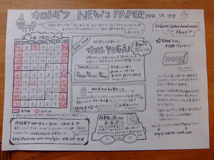 NEWS PAPER 1月2月