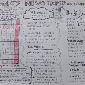 NEWS PAPER 3月4月