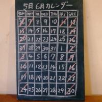 5月6月カレンダー