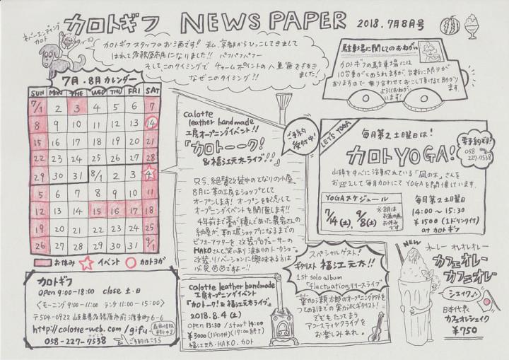 NEWSP1807_8