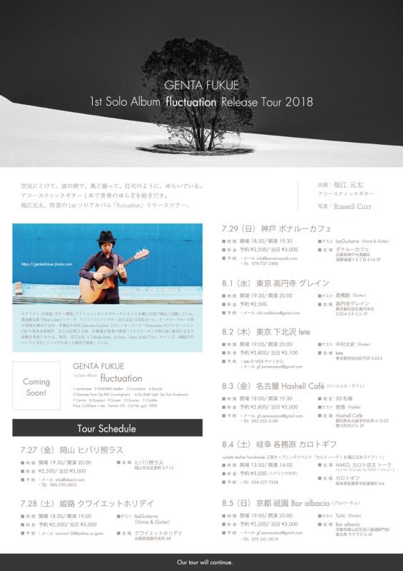 WEB_fluctuaition_tour_Flyer_ura01