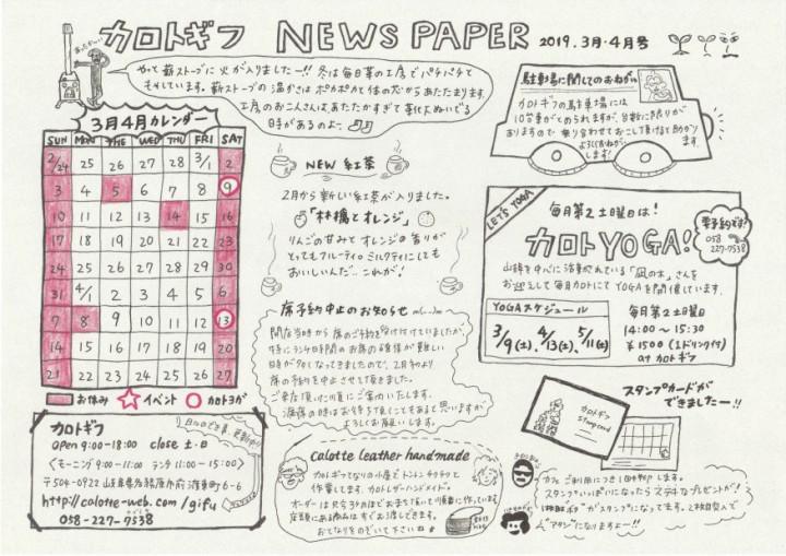 newspaper34