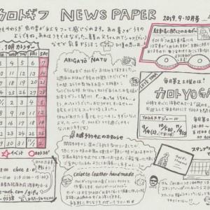 NEWSPAPER 9月10月