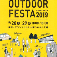 outdoorfesta2019