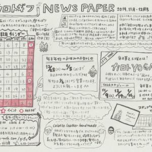 NEWSPAPER 2019.11月12月号