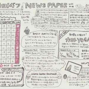 newspaper0102