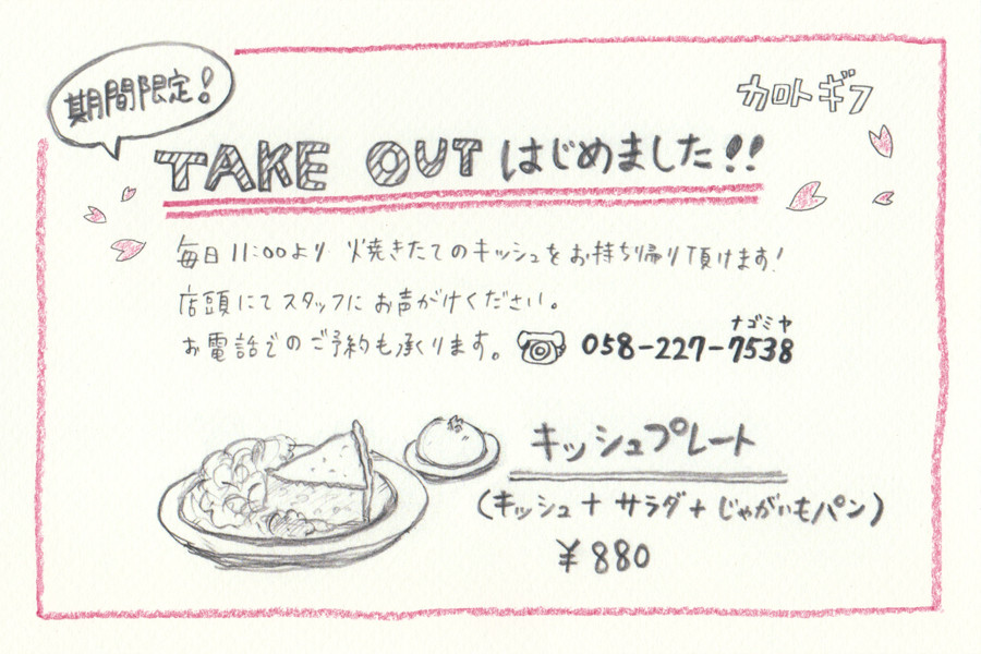 TAKE OUT 始めました!!