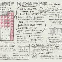 NEWS PAPER 2020. 5月6月号