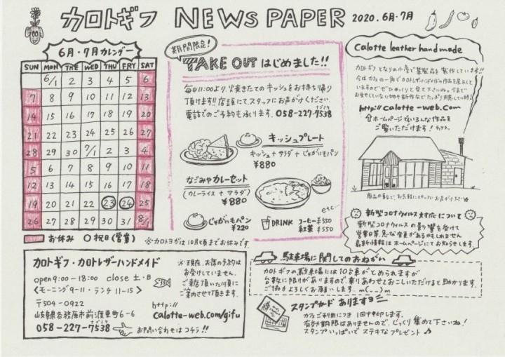 newspaper6月7月