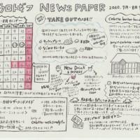 NEWS PAPER 2020. 7月8月号