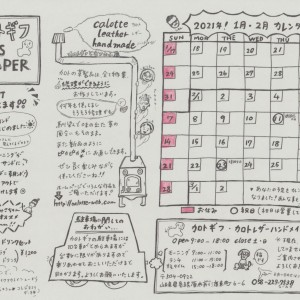 NEWSPAPER 2021.1月・2月号