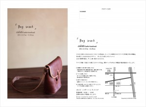 「Bag work」 calotte leather handmade 2011.12.17sat-12.25sun