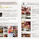 sbm_main02_flyer_ura_nk_out