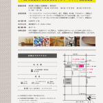 sbm_flyer02_omote_nk_out